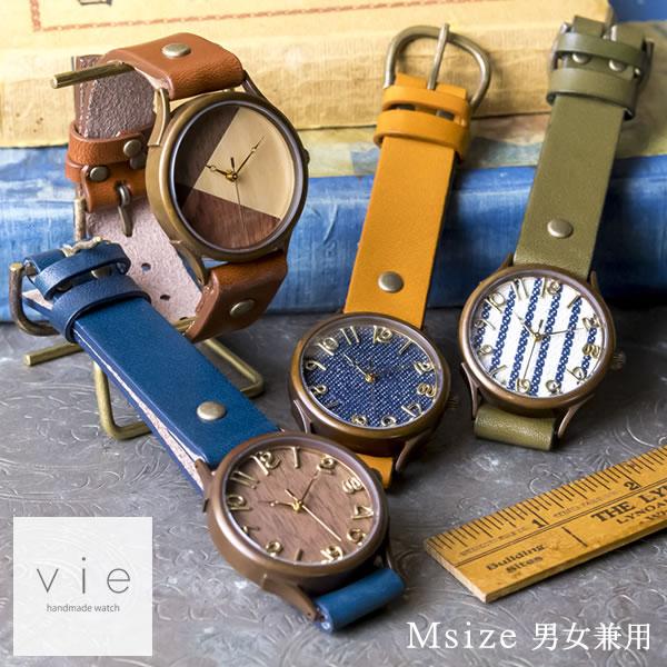 Vie ハンドメイド腕時計