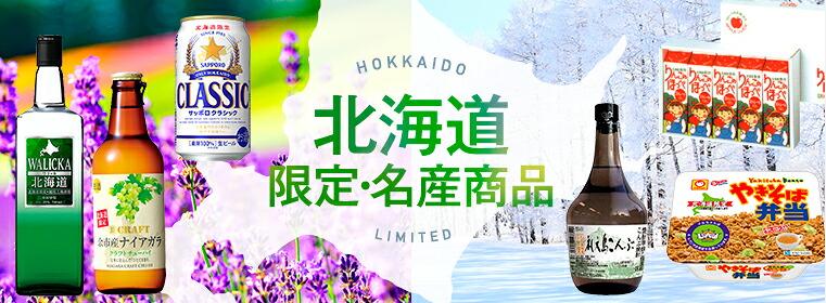 北海道限定商品