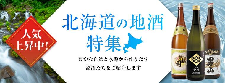 北海道の日本酒特集