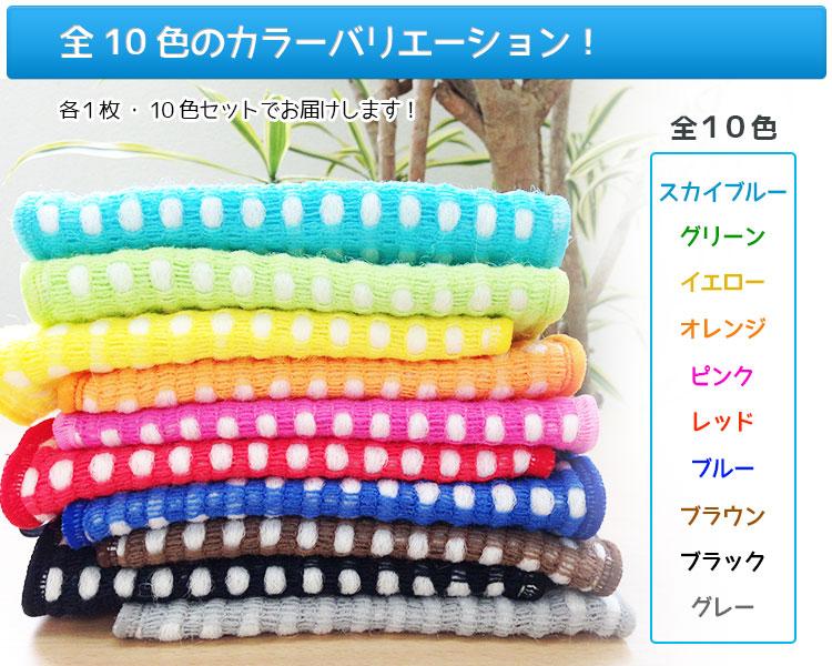 全10色のカラーバリエーション