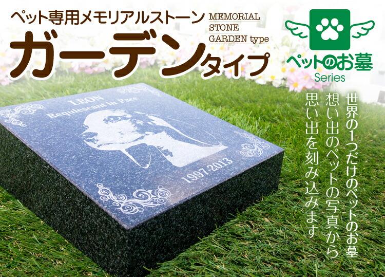 ペットのお墓 メモリアルストーン ガーデンタイプ