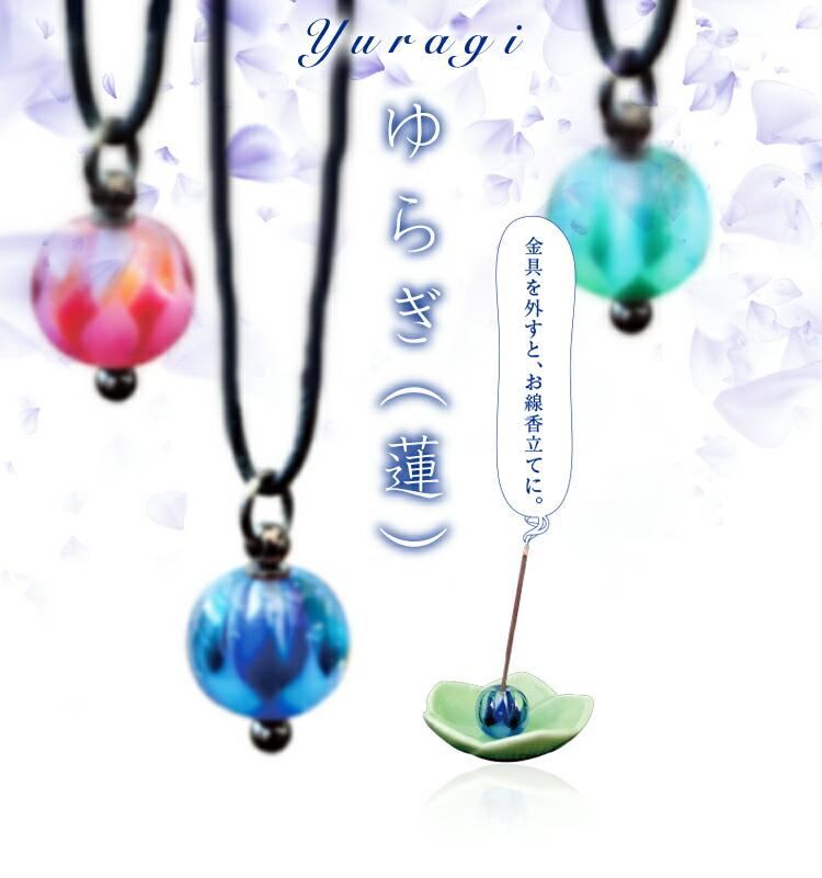 「ペットの終活」供養玉「ゆらぎ(蓮)」選べる3色