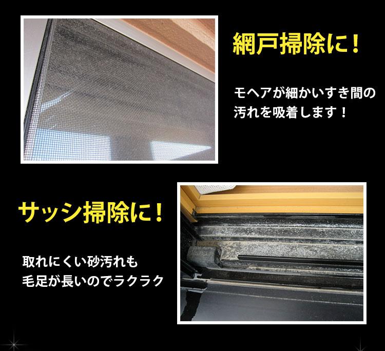 網戸やサッシの掃除にも使えます