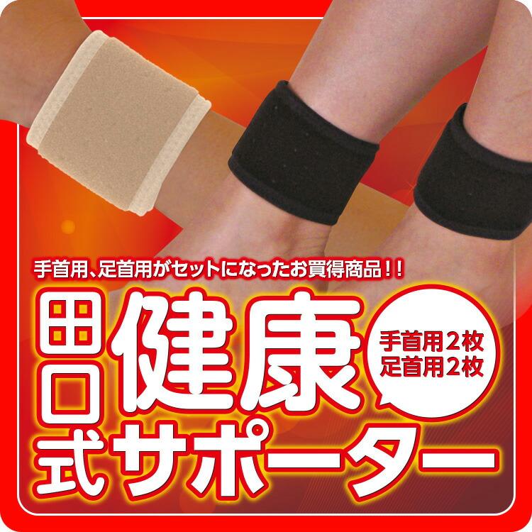 田口式健康サポーター 手首、足首のお買得2種類セット