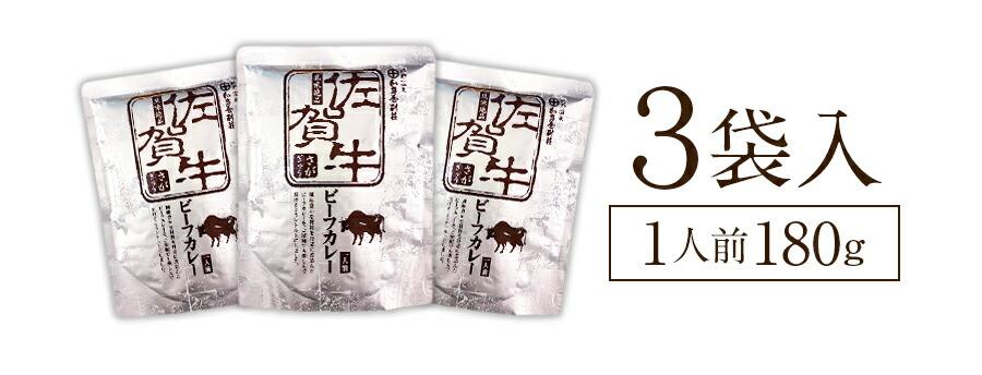老舗旅館 特製 絶品 高級 佐賀牛 カレー3袋