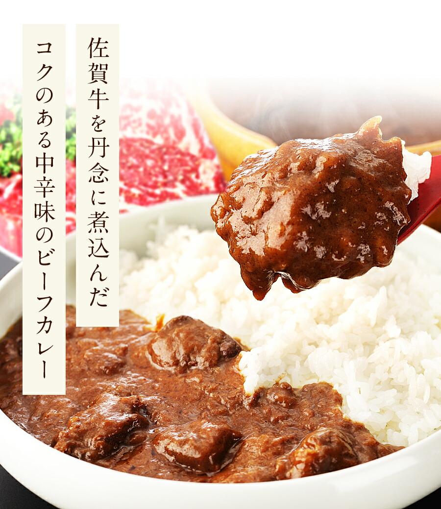 嬉野温泉和多屋別荘『和多屋別荘特製 佐賀牛カレー3袋入り』