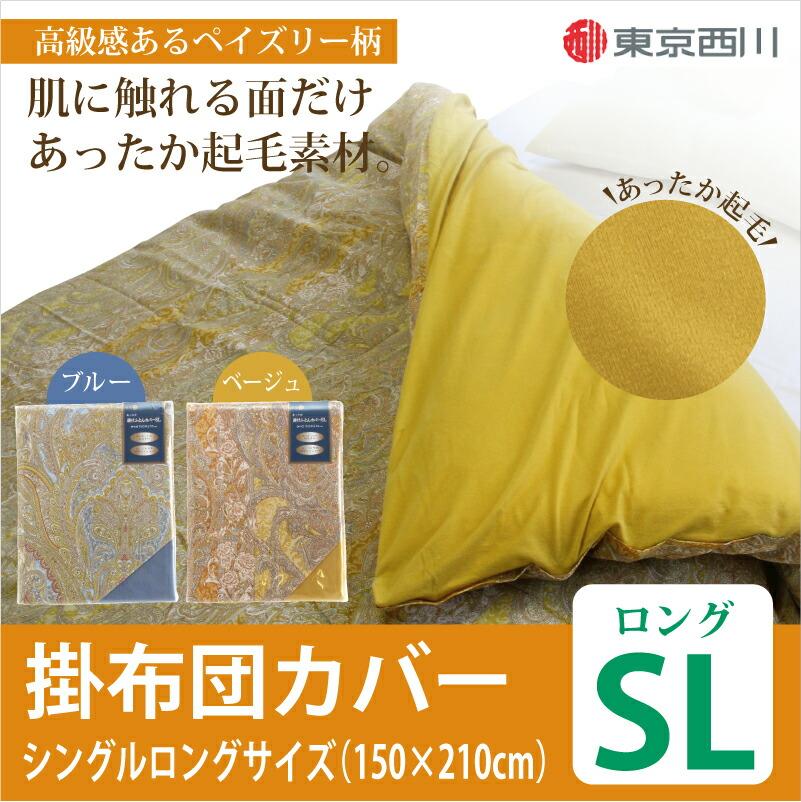 あったか 掛布団カバー シングルロングサイズ 東京西川