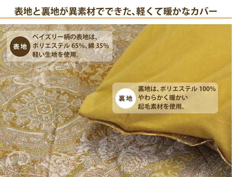 あったか 掛布団カバー シングルロングサイズ 東京西川 表地裏地説明