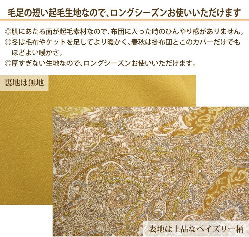 あったか 掛布団カバー シングルロングサイズ 東京西川 ロングシーズン仕様可能