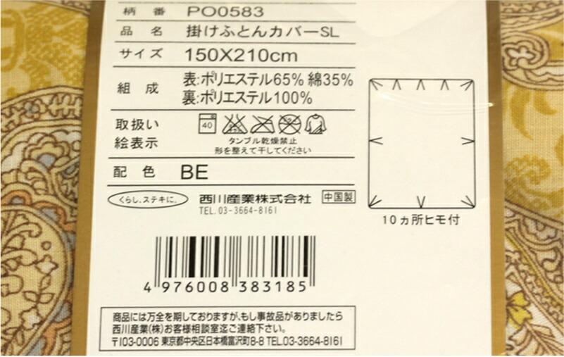あったか 掛布団カバー シングルロングサイズ 東京西川 商品仕様