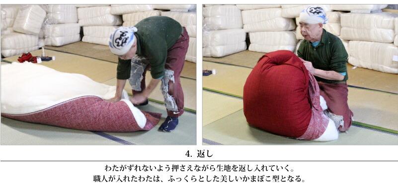 布団職人がお作りしております。