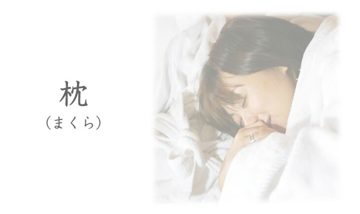 枕(まくら)
