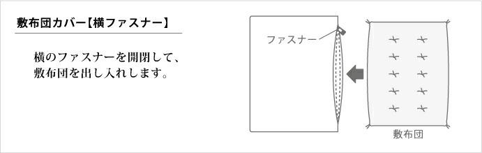 布団カバー【横ファスナー】