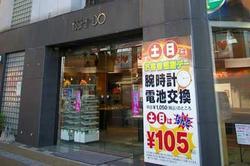 正規CASIOの一心堂時計店  電波時計-Gショック-オシアナス-プロトレック