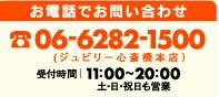 お電話でお問い合わせ 06-6282-1500(ジュビリー心斎橋本店)受付時間 11:00〜20:00 土・日・祝も営業