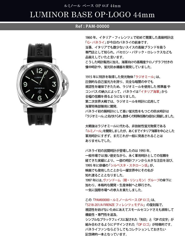 brand new 4aa89 c4dd3 楽天市場】【中古】パネライ PAM00000 M品番ルミノールベース ...