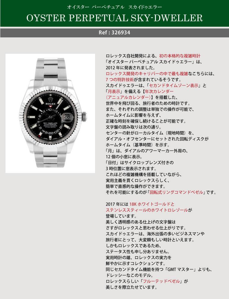 the best attitude 80185 6eee0 ジュビリー【JUBILEE】ブランドウォッチの販売・買取・通販 ...