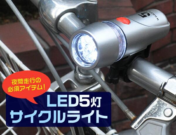 LEDサイクルライト
