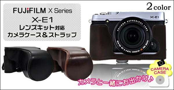 FUJIFILM(富士フィルム) X-E1 レンズキット対応 カメラケース&ストラップセット