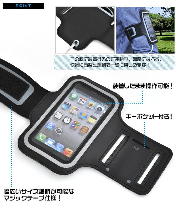 iPhone5用アームバンド