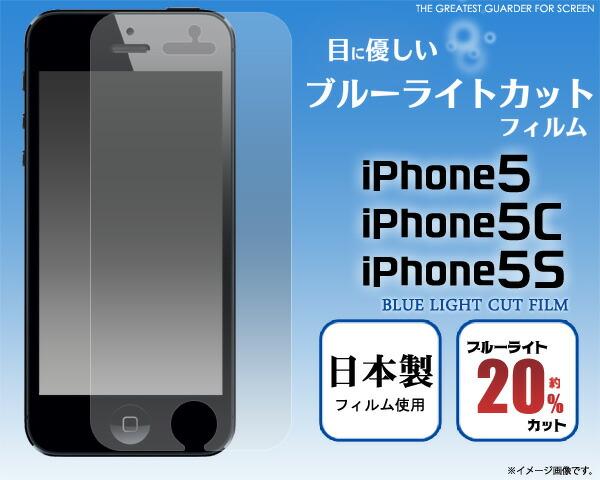 iphoneSE iphone5 iPhone5c iphoneSE iphone5用液晶保護シール