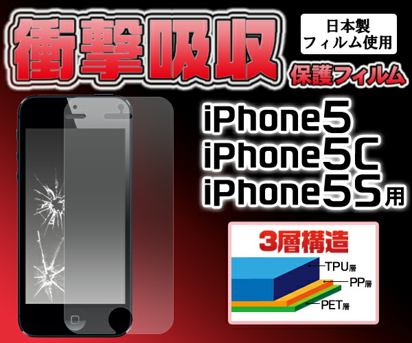 iphoneSE iphone5 iphoneSE iphone5c iphoneSE iphone5用液晶保護シール