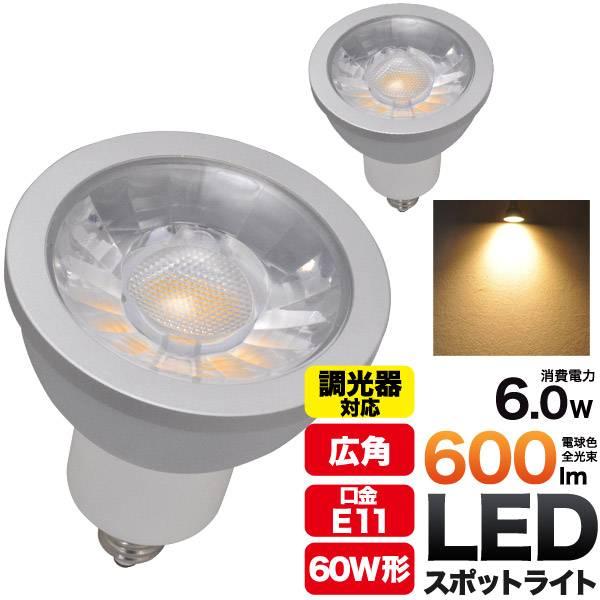 【LED電球/消費電力5W/口金E11】高演色性LEDスポット