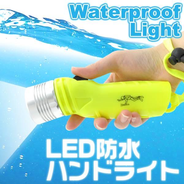 LED防水ハンドライト 懐中電灯 防災用品 アウトドア ハンドライト コンパクト 高輝度 イエロー ハンディライト【激安】