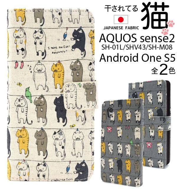 送料無料 手帳型ケース AQUOS sense2 SH-01L/SHV43/SH-M08 Android One S5 ケース スマホケース アクオス センス 2 カバー ねこ 猫 ネコ ドコモ docomo au エーユー 手帳 携帯ケース 柔らかい オシャレ かわいい SIMフリー ポケット 楽天モバイル UQモバイル sh01l shm08