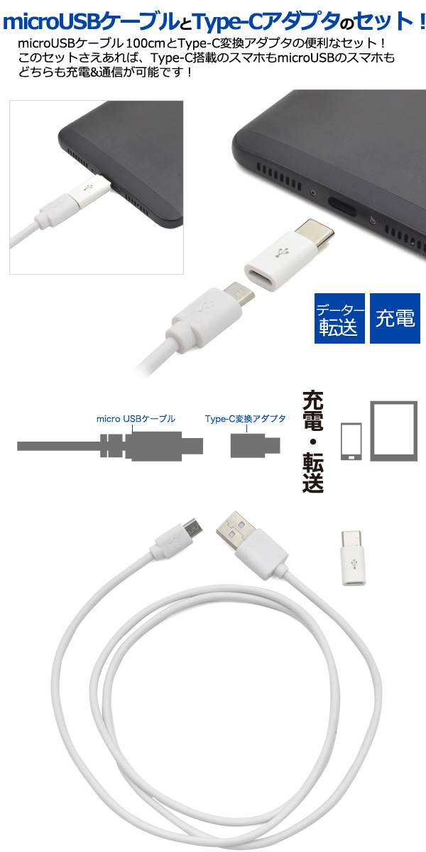 【送料無料】microUSB-Type-C変換アダプタ+microUSBケーブル USB Type-C to USB A  充電器 アダプタ ゲーム Nintendo Switch 任天堂 ニンテンドー スイッチ データ転送 通信 Xperia X Compact so-02j Xperia XZ SO-01J SOV34 601SO ソニー 【激安】