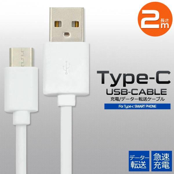 【送料無料】USB Type-Cケーブル 2m USB Type-C to USB A    充電器 USBケーブル 200cm アダプタ 最大2A USB2.0 ゲーム Nintendo Switch 任天堂 ニンテンドー スイッチ データ転送 Xperia X Compact so-02j Xperia XZ SO-01J SOV34 601SO ソニー 【激安】