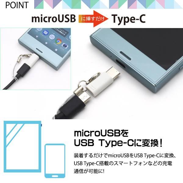 【送料無料】USB Type-C変換アダプタ USB Type-C to USB A  充電器 アダプタ ゲーム Nintendo Switch 任天堂 ニンテンドー スイッチ データ転送 通信 Xperia X Compact so-02j Xperia XZ SO-01J SOV34 601SO ソニー タイプC マイクロUSB スマホ