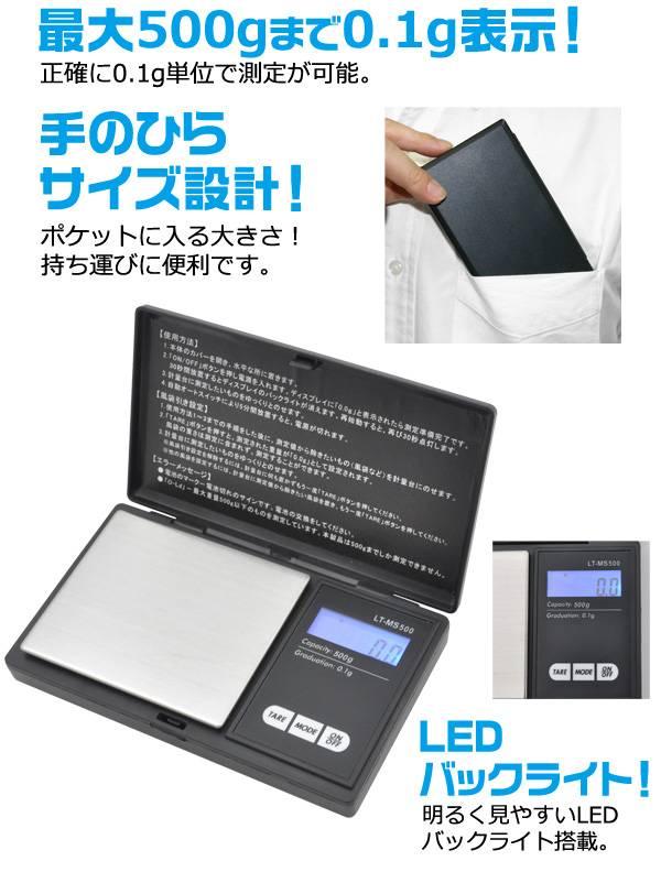 0.1g〜500gで精密軽量!デジタルポケットスケール LEDバックライトで見やすい!レタースケールやキッチンスケールに 量り 計り はかり 秤