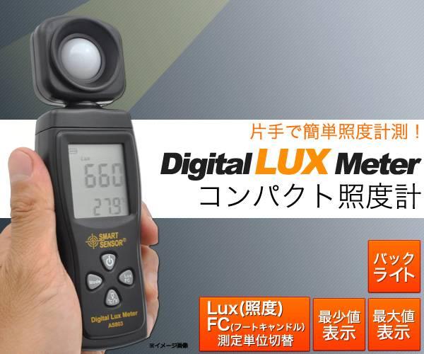 デジタル照度計 光度計 ルクスメーター 照度計 ライト照度 明るさ 測定 光度測定機器 LUX ルクス ライトメーター バックライト Lux(照度)/FC(フードキャンドル) 温度計