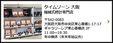 タイムゾーン大阪