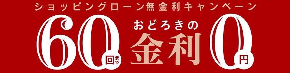 ショッピングローン60回払いまで手数料0円キャンペーン開催中