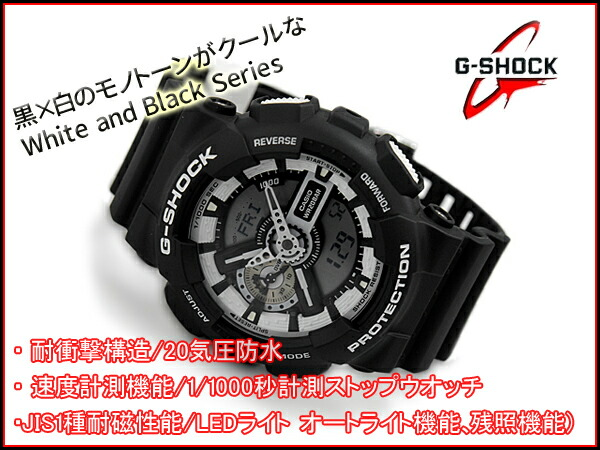 463eaf16c5b9b CASIO G-SHOCK カシオ Gショック ジーショック 逆輸入海外モデル. White and Black Series ホワイト&ブラックシリーズ  アナデジ 腕時計