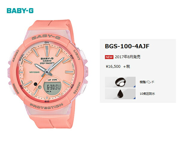 1f7fe91119df The New model who is equipped with a step tracker (steps count function)  newly from casual watch BABY-G for active women, and supports sports scene  of the ...