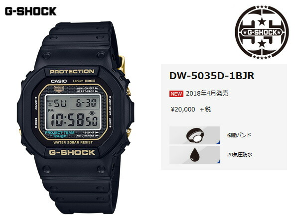 Limited Model 5600 Casio Casio Digital Watch Gold Black Dw 5035d 1bjr Of The 35th Anniversary Of G Shock G ショックジーショック