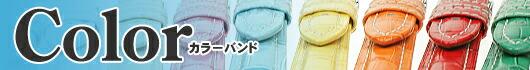 時計用皮革ベルト・バンド − カラーベルト
