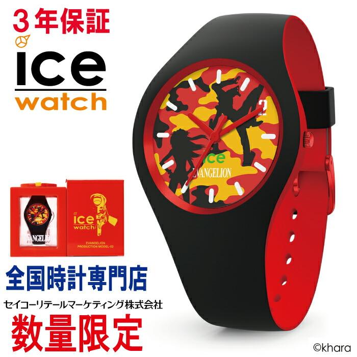 ice watch  アイスウォッチ 2558096