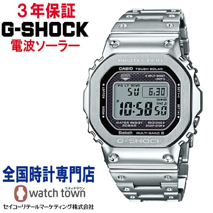 CASIO  ジーショック GMW-B5000D-1JF