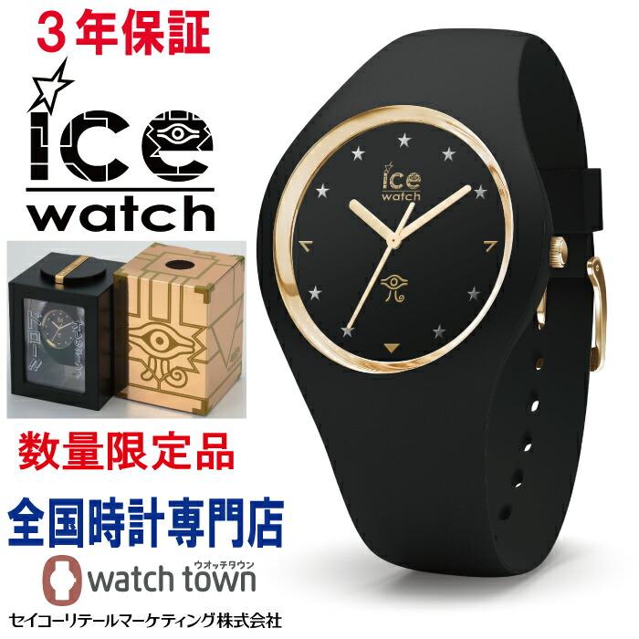ice watch  アイスウォッチ 018631