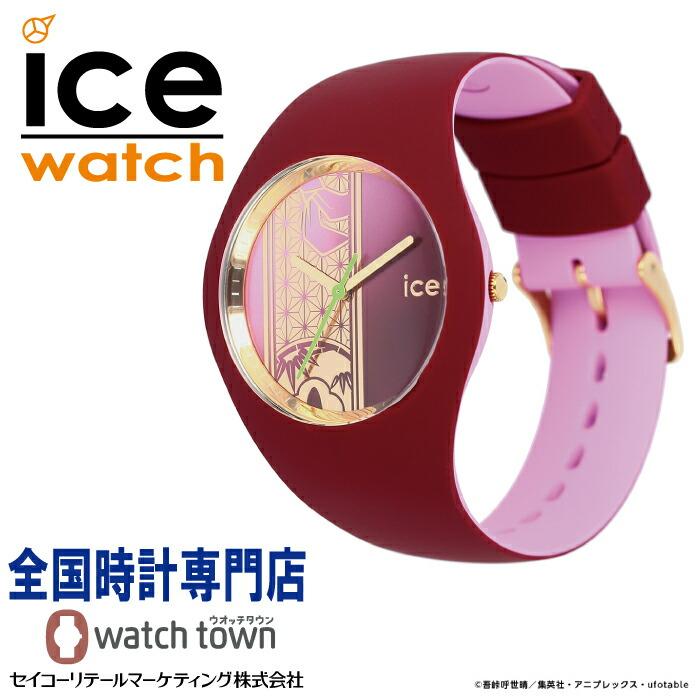 ice watch  アイスウォッチ MD20-0368002