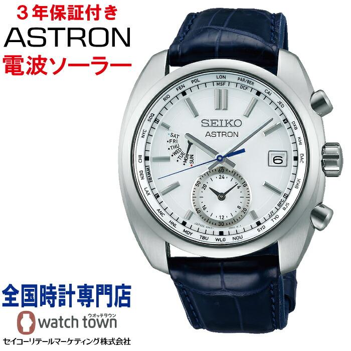SEIKO  アストロン SBXY021