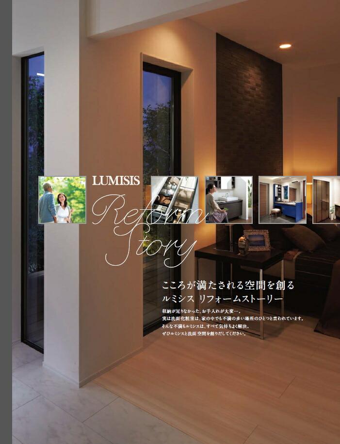 LIXIL INAX LUMISIS ルミシスが激安特価 住宅設備機器お問い合わせ下さい