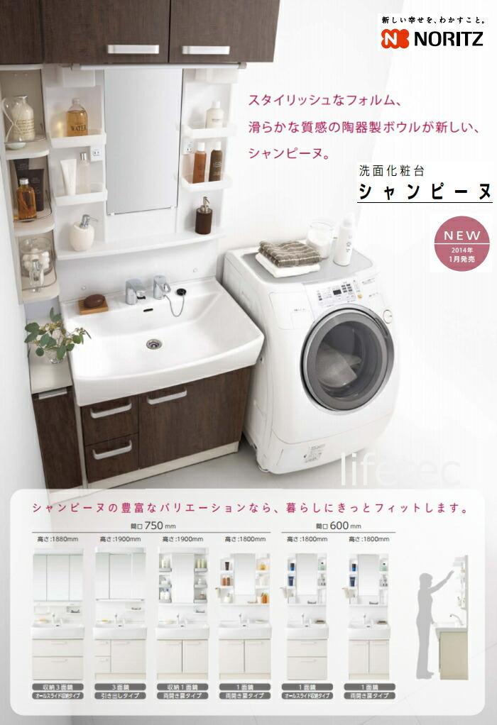ノーリツ洗面化粧台激安シャンピーヌ2014new