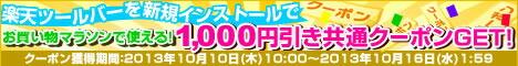 『楽天ツールバーを新規ご利用で1,000円引きの共通クーポンGET!』