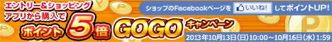 『ショップのFacebookページを「いいね!」して購入でポイント5倍』