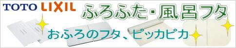 TOTO LIXIL ふろふた風呂フタ